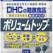 DHCボリュームトップ徹底レビュー【市販の育毛サプリは効果なし?】